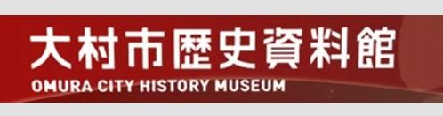 大村市歴史資料館のサイトへ