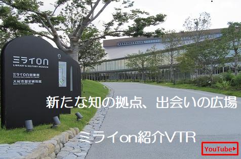ミライon紹介VTR