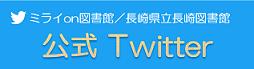 twitter2miraion