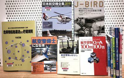 一般図書(航空関係等)