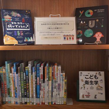 こどもしつ図書(長崎県学校生活協同組合寄附金)