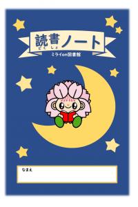読書ノート3(表紙)