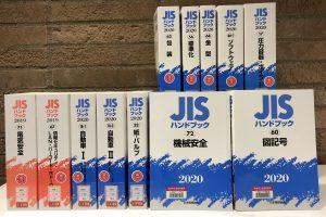 長崎銀行奨学育成基金寄贈図書(JISハンドブック)